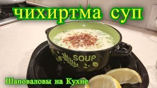 Чихиртма  Грузинский суп  рецепт.