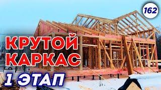 Отличный проект каркасного дома 9х12 м. | Большой дом с террасой под ключ