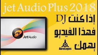 تحميل اغاني media player jetAudio Plus 2018 إذا كنت دي جي فهذا الفيديو يهمك DJ MP3