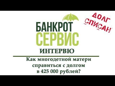 Как многодетной матери справиться с долгом в 425 000 рублей? Интервью.