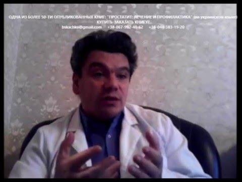 Лечение бактериального простатита у мужчин