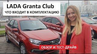 Новая Lada Granta Club спецкомплектация обзор и тест-драйв ведущих Автоподбор