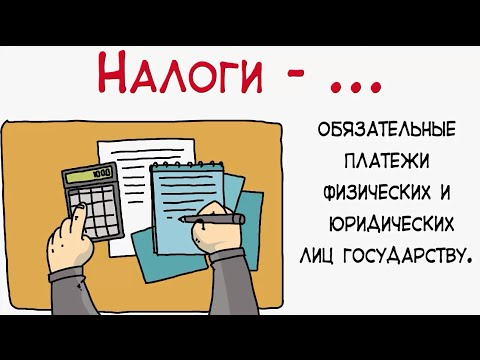 Обществознание видеоуроки. НАЛОГИ РФ. #egevarenyeva
