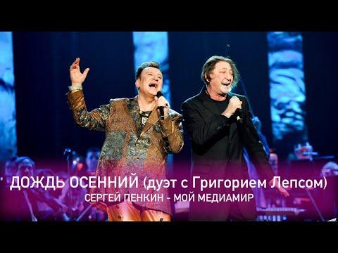 Сергей Пенкин и Григорий Лепс - Дождь Осенний (Crocus City Hall, 13.02.2021)