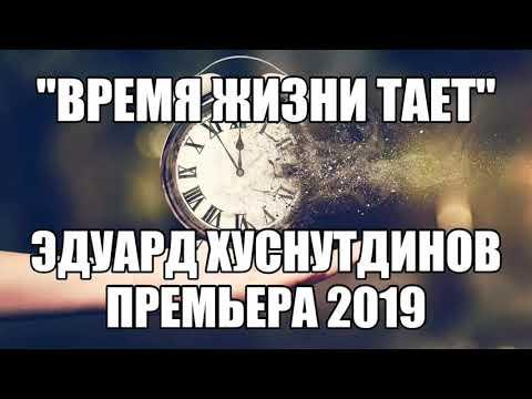 Эдуард Хуснутдинов -Время жизни тает