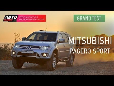 Grand тест - Mitsubishi Pajero Sport 2014 - АВТО ПЛЮС видео
