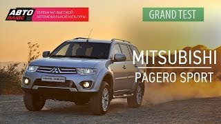 Grand тест - Mitsubishi Pajero Sport 2014 - АВТО ПЛЮС