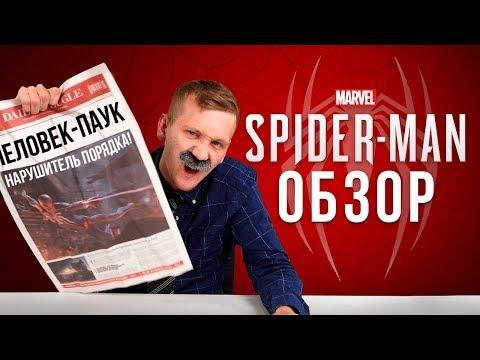 ПаукStation. Обзор Marvel's Spider-Man (видео)