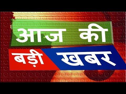 देखिए एक किल्क में आज की बड़ी ख़बरें   Today Latest Top 20 news   aaj ki Badi khabar
