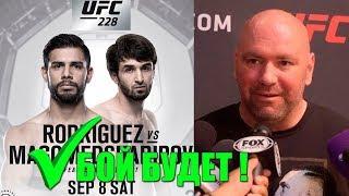 БОЙ БУДЕТ! ЗАБИТ МАГОМЕДШАРИПОВ ПРОТИВ ЯИРА РОДРИГЕСА НА UFC 228 !