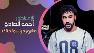 تحميل اغاني أحمد الصادق - مغرور من سماحتك - أغاني سودانية 2020 MP3