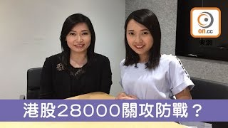 港股28000關攻防戰?麥嘉嘉嚟拆解