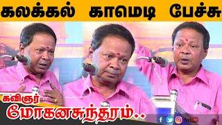 Mohanasundaram 'LATEST' comedy speech | Thanjavur Rajaraja cholan special pattimandram | sukisivam