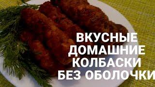 Колбаски Фрикандели! / Домашние колбаски простой рецепт!