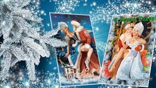 С Новым Годом!(Все звезды Шансона)♫♥All-Star Chanson Christmas