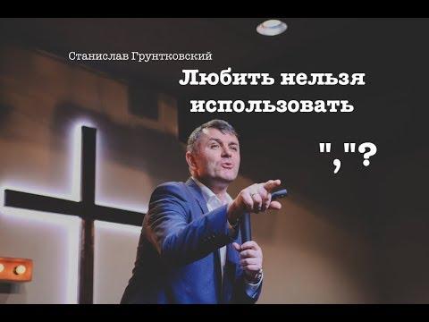 Станислав Грунтковский - Любить нельзя использовать