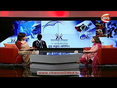 ত্বকের সুরক্ষায় আধুনিক চিকিৎসা | সুস্থ থাকুন প্রতিদিন | 23 October 2020