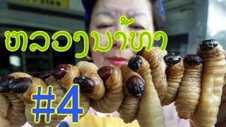 ዦ 56 ዣ Лаосская еда. Ночной рынок в Луанг Намтха