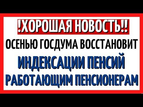 Осенью Госдума и Правительство приступит к восстановлению индексации пенсий работающим пенсионерам