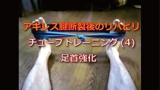 【セラバンド】捻挫・アキレス腱断裂後の足首の強化メニュー