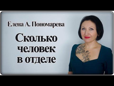 Штатная численность структурных подразделений - Елена А. Пономарева