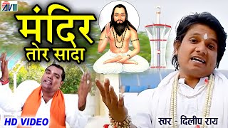 Dilip ray .दिलीप राय -Cg panthi geet-पंथी गीत-satnam ke diye giyan -Chhattisgarhi song--hd video AVM