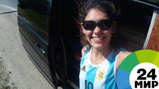 Аргентинка приехала на чемпионат мира в Россию автостопом - МИР 24