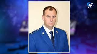 Александр Авдеев назначен прокурором Великого Новгорода