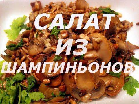 ВКУСНЫЙ САЛАТ ИЗ ШАМПИНЬОНОВ. ПОШАГОВЫЙ РЕЦЕПТ.(a delicious salad of mushrooms)