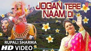 जोगन तेरे नाम दी I Jogan Tere Naam Di I New Latest Devi Bhajan I RUPALI SHARMA I Full HD Video Song