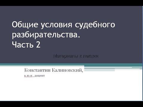 Калиновский К.Б. Общие условия судебного разбирательства уголовного дела. Вторая лекция.