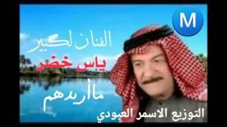 تحميل اغاني ياس خضر / ماريدهم -اغنيه تموت -2017 MP3