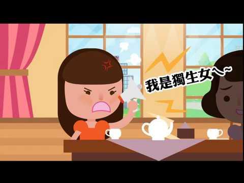 子女從姓宣導(取自內政部動畫短片)