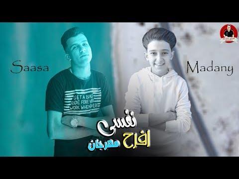 مهرجان نفسى اسافر كوكب تانى عصام صاصا وسامر المدنى كلمات عبده روقه توزيع خالد لولو