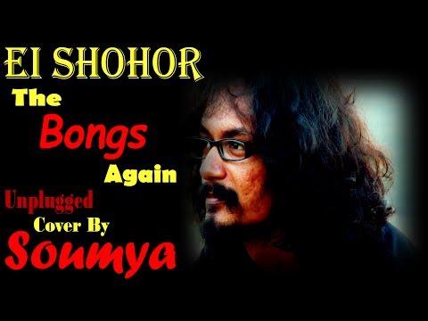 Ei Shohor - Unplugged | The Bongs Again | Anjan Dutt | Cover By Soumya