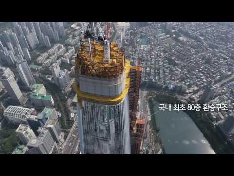 건설구조물-건축물-롯데타워