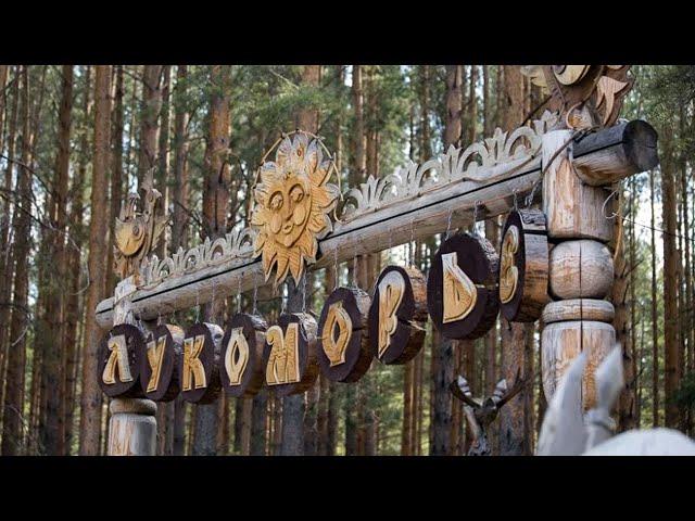 Фестиваль деревянных скульптур «Луукоморье» перенесли на осень