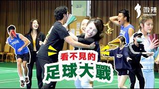 【微辣遊戲王-看不見的敵人】沒有視覺的足球比賽!成班怪胎爆笑肢體動作! 微辣 Manner