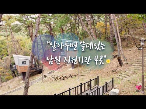 남원 지원기관 4곳[EP.8]귀한사람