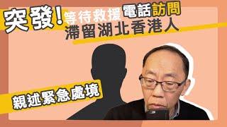 20200128 [突發]:等待救援 電話訪問滯留湖北香港人 親述緊急處境