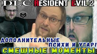 ДОПОЛНИТЕЛЬНЫЕ ПСИХИ И УГАР! ► СМЕШНЫЕ МОМЕНТЫ С КУПЛИНОВЫМ ► Resident Evil 2 Remake