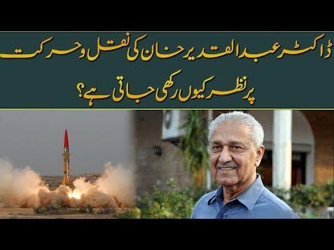 ڈاکٹر عبد القدیر خان تازہ ترین
