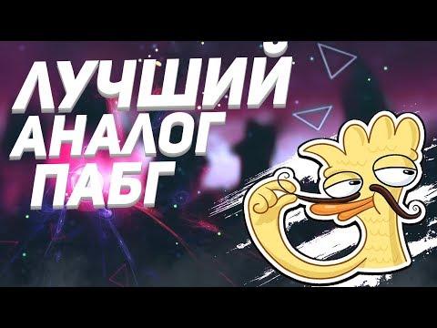 ЛУЧШИЙ АНАЛОГ PUBG ДЛЯ СРЕДНИХ ПК (видео)