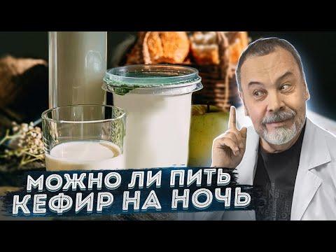 , title : 'Доктор Ковальков про кефир и творог на ночь'