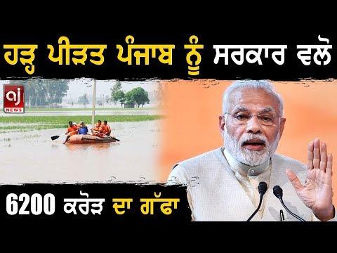 ਹੜ੍ਹ ਪੀੜਤ ਪੰਜਾਬ ਨੂੰ ਸਰਕਾਰ ਵੱਲੋ 6200 ਕਰੋੜ ਦਾ ਗੱਫਾ | Punjab | Flood | Latest News