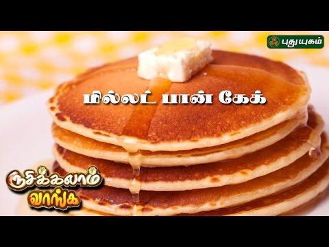 மில்லட் பான் கேக்  | Rusikkalam Vanga | 26/04/2017 | Puthuyugamtv