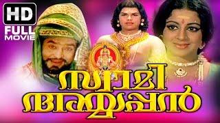 Swami Ayyappan Full Malayalam Movie | Evergreen Malayalam Full Movie | Sreevidya | Gemini Ganesan