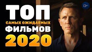 ТОП САМЫХ ОЖИДАЕМЫХ ФИЛЬМОВ 2020 ГОДА