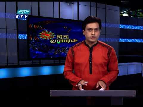 07 PM News || সন্ধ্যা ০৭ টার সংবাদ || 15 May 2021 || ETV News