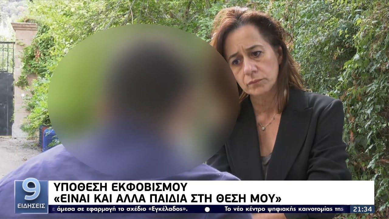 Υπόθεση εμφοβισμού: Ο 13χρονος και η μητέρα του μιλούν στην ΕΡΤ 12/10/2021